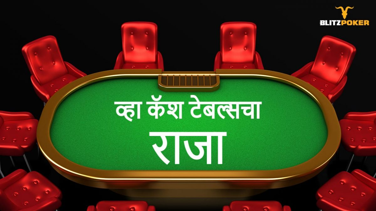 Cash for Casino Game